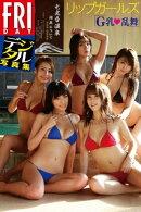 FRIDAYデジタル写真集 リップガールズ「G乳乱舞」