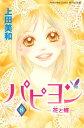 パピヨン-花と蝶-8巻【電子書籍】[ 上田美和 ]
