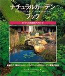 ナチュラルガーデンブック : ガーデンの包括的アプローチ