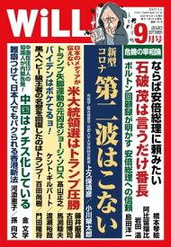 月刊WiLL 2020年 9月号【電子書籍】[ ワック ]