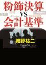 粉飾決算vs会計基準【電子書籍】[ 細野 祐二 ]