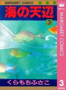 海の天辺 3