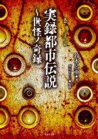 実録都市伝説〜世怪ノ奇録【電子書籍】[ 鈴木呂亜 ]