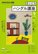 NHKラジオ まいにちハングル講座 2021年9月号[雑誌]