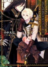 ないものねだりの王子と騎士 【SS付き電子限定版】【電子書籍】[ 小中大豆 ]