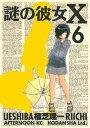 謎の彼女X6巻【電子書籍】[ 植芝理一 ]