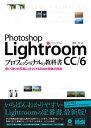 Photoshop Lightroom CC/6 プロフェッショナルの教科書 思い通りの写真に仕上げるRAW現像の技術【電子書籍】[ 高嶋 一成 ]
