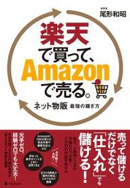 楽天で買って、Amazonで売る。【電子書籍】[ 尾形和昭 ]