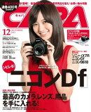 CAPA 2013年12月号