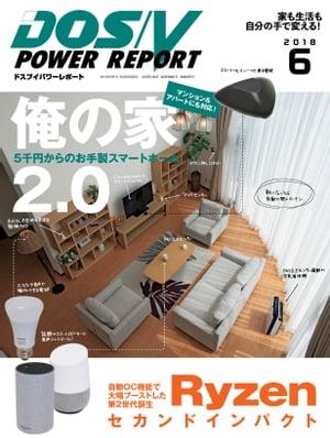 DOS/V POWER REPORT 2018年6月号【電子書籍】