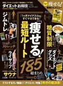 晋遊舎ムック お得技シリーズ113 ダイエットお得技ベストセレクション
