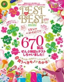 晋遊舎ムック TEST the BEST 2018 mini【電子書籍】[ 晋遊舎 ]