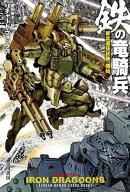 鉄の竜騎兵 新兵選抜試験、開始