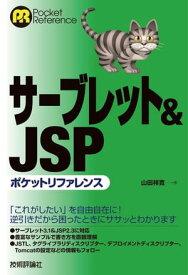 サーブレット&JSPポケットリファレンス【電子書籍】[ 山田祥寛 ]