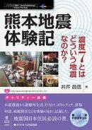 熊本地震体験記ー震度7とはどういう地震なのか?