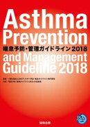 喘息予防・管理ガイドライン2018