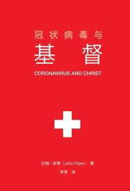 冠状病毒与基督 (Coronavirus and Christ) (Chinese Edition)【電子書籍】[ John Piper ]