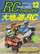 RCmagazine 2016年12月号