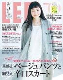 LEE 2019年5月号【無料試し読み版】