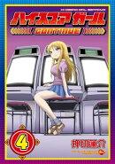 ハイスコアガール CONTINUE 4巻