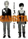GANGSTA. 3巻【電子書籍】[ コースケ ]