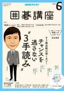 NHK 囲碁講座 2018年6月号[雑誌]
