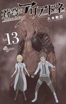蒼穹のアリアドネ(13)