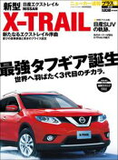 ニューカー速報プラス 第6弾 NISSAN 新型 X-TRAIL(エクストレイル)