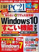 日経PC21(ピーシーニジュウイチ) 2018年7月号 [雑誌]