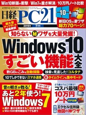 日経PC21(ピーシーニジュウイチ) 2018年7月号 [雑誌]【電子書籍】
