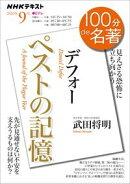 NHK 100分 de 名著 デフォー『ペストの記憶』 2020年9月[雑誌]