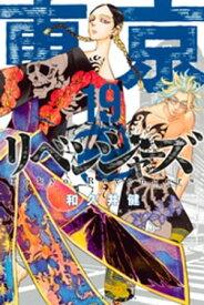 東京卍リベンジャーズ(19)【電子書籍】[ 和久井健 ]