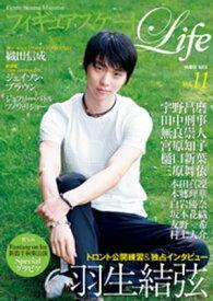 フィギュアスケートLife Vol.11【電子書籍】[ フィギュアスケートLife ]