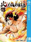 火ノ丸相撲 18