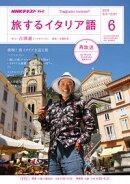 NHKテレビ 旅するイタリア語 2018年6月号[雑誌]