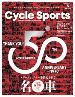 CYCLE SPORTS 2020年 5月号