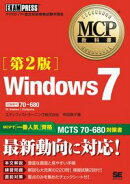 MCP教科書 Windows7 (試験番号:70-680)第2版