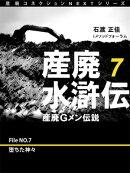 産廃水滸伝 〜産廃Gメン伝説〜 File No.7 堕ちた神々