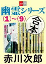 合本 幽霊シリーズ(1)〜(9)【文春e-Books】【電子書籍】[ 赤川次郎 ]