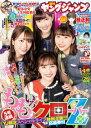 ヤングジャンプ 2020 No.26【電子書籍】[ ヤングジャンプ編集部 ]