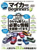 100%ムックシリーズ マイカー for Beginners