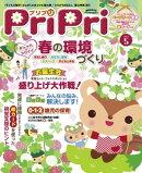 PriPri 2017年5月号