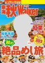 東海秋Walker2017【電子書籍】[ TokaiWalker編集部 ]