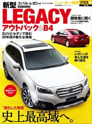 ニューカー速報プラス 第14弾 SUBARU 新型LEGACY アウトバック&B4【電子書籍】