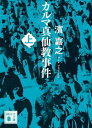 カルマ真仙教事件(上)【電子書籍】[ 濱嘉之 ]