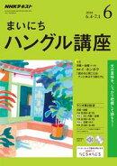 NHKラジオ まいにちハングル講座 2018年6月号[雑誌]