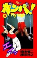 ガンバ!Fly high(9)