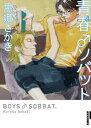 青春 ソバット(4)【電子書籍】[ 黒娜さかき ]