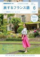 NHKテレビ 旅するフランス語 2018年6月号[雑誌]