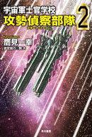宇宙軍士官学校ー攻勢偵察部隊ー2